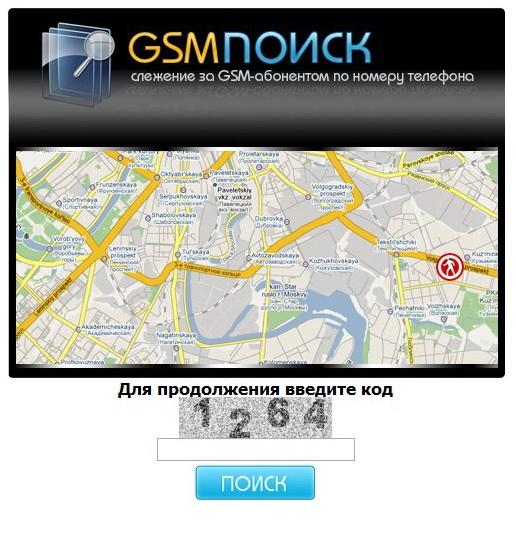 Найти человека в молдове по номеру телефона